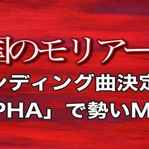 【アニメ】憂国のモリアーティのエンディング曲決定!「ALPHA」で勢いMAX!