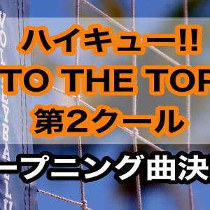 [ハイキュー!! TO THE TOP]第2クールのオープニング曲決定!