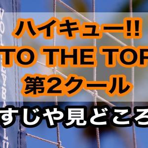 [ハイキュー!! TO THE TOP]第2クールのあらすじや見どころは?