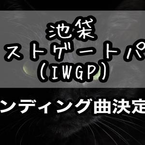 [アニメ]池袋ウエストゲートパーク(IWGP)のエンディング曲決定!