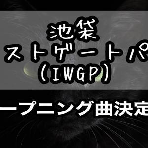 [アニメ]池袋ウエストゲートパーク(IWGP)のオープニング曲決定!