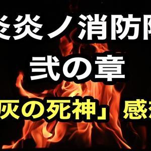 [10月2日放送]炎炎ノ消防隊38話(弐ノ章14話)「灰の死神」の感想