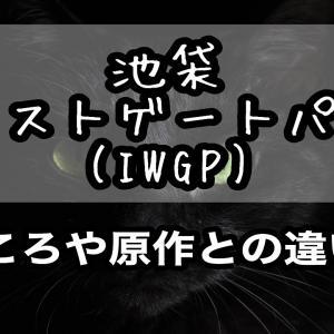 [アニメ]池袋ウエストゲートパーク(IWGP)見どころや原作との違い