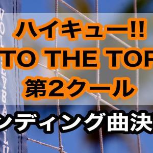 [ハイキュー!! TO THE TOP]第2クールのエンディング曲決定!