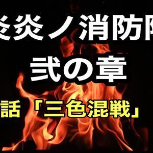[10月9日放送]炎炎ノ消防隊39話(弐ノ章15話)「三色混戦」の感想