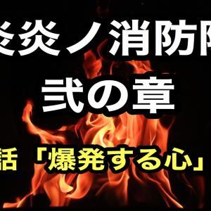 [10月16日放送]炎炎ノ消防隊40話(弐ノ章16話)「爆発する心」の感想