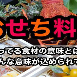 【おせち料理】入ってる食材の意味とは?実はこんな意味が込められていた!