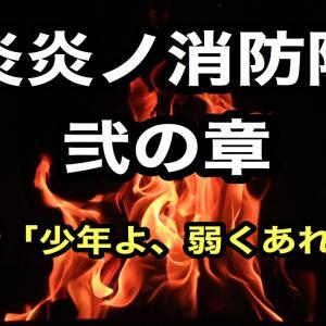 [10月23日放送]炎炎ノ消防隊41話(弐ノ章17話)「少年よ、弱くあれ」感想