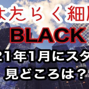 【アニメ】はたらく細胞Blackが2021年1月放送スタート!見どころは?