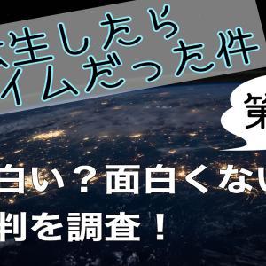 【アニメ】転スラの第2期は面白い?面白くない?評判を調査!