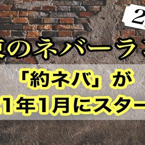 【約束のネバーランド】「約ネバ」第2期が2021年1月に放送スタート!