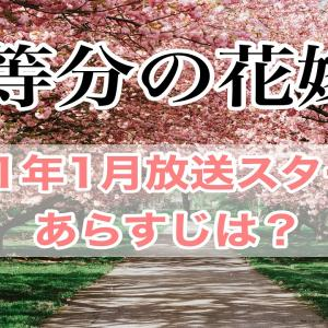 【アニメ】五等分の花嫁∬が2021年1月に放送スタート!あらすじは?
