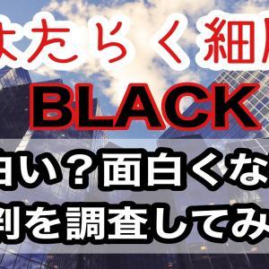 アニメ[はたらく細胞BLACK]面白い?面白くない?評判を調査!