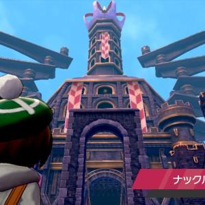 【ポケモン剣・盾】C級ポケモントレーナーの盾その11 ナックルシティへ