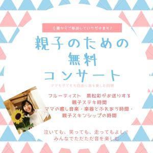 あや先生のスマイルコンサート♪〜八尾市フルート教室〜