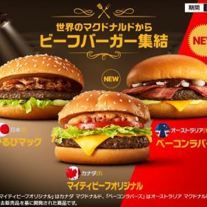 日本マクドナルドでオージーバーガー食べれるんだってさ