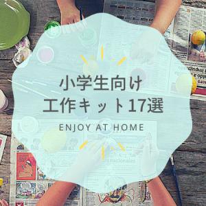 【夏休みの暇つぶし】ただ過ごすか、プラスなるように過ごすか