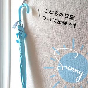 子どもの日傘、ついに出番!買っててよかった(*´з`)!!