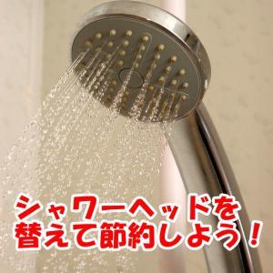 シャワーヘッドを変更して、ストレス無しで節約しよう!