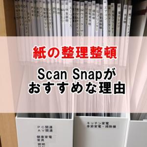Scan Snapで家の書類を整理して、すっきりしよう!
