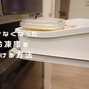 空かなくなった冷凍庫を開ける方法