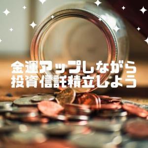 金運アップしながら、投資信託の積み立てをしよう