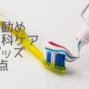 歯科矯正中のお薦めお手入れグッズ3点