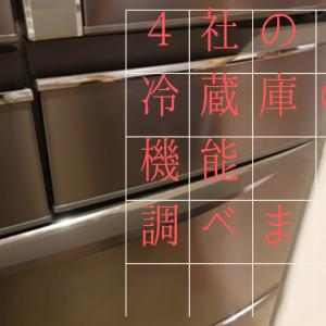 【2020年】4社の冷蔵庫の機能調査しました