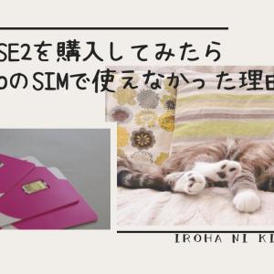 iPhoneSE2を購入→mineoのSIMで使えなかった理由
