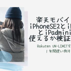楽天モバイルをiPhoneSE2とiPhone8とiPadmini4で使えるか検証した話〜Rakuten UN-LIMITを無料で1年間使い倒そう