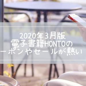 2020年3月 電子書籍hontoのクーポンやセールが熱い!