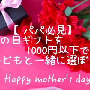 【パパ必見】母の日ギフトを1000円以下で♪子どもと一緒に選ぼう