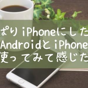 やっぱりiPhoneにしたい!AndroidとiPhone両方使ってみて感じたこと