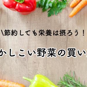 【食費節約中でも栄養を摂るコツ★】かしこい野菜の買い方