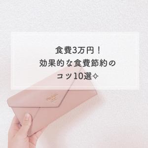 食費6万→3万円に!効果的な食費節約のコツ10選★