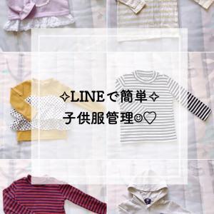 【誰でも簡単!】LINEで子供服を管理する方法★