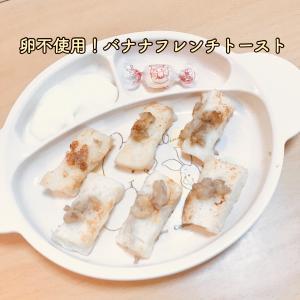 【卵不使用!】簡単★離乳食後期レシピ バナナフレンチトースト