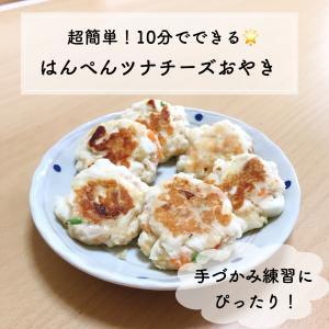 【手づかみ】簡単★離乳食完了期レシピ はんぺんツナチーズおやき