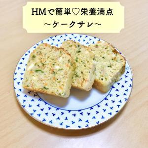 【ホットケーキミックスで簡単♡】離乳食完了期レシピ ケークサレ