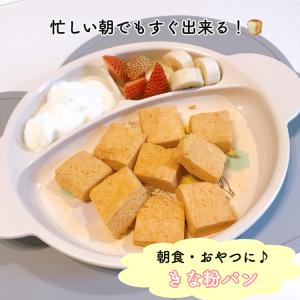 【手づかみ】簡単★離乳食レシピ 1分でできる!きな粉パン