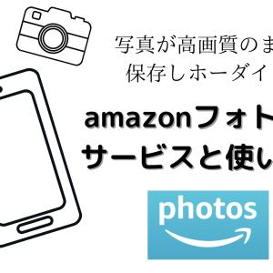 【写真保存が無制限!】amazonプライムフォトのサービス内容と使い方を徹底解説☆