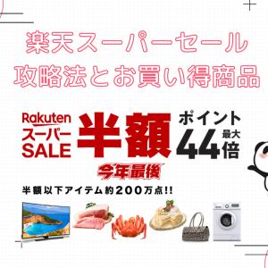 【2020】楽天スーパーセールの攻略法とお買い得商品を紹介!