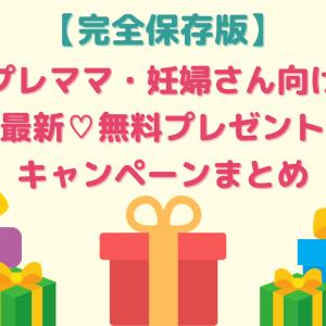 【2021最新】プレママ・妊婦さん対象の無料プレゼントまとめ【保存版】