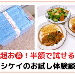 【口コミ】ヨシケイのプチママお試し体験!デメリットや勧誘の有無も大公開