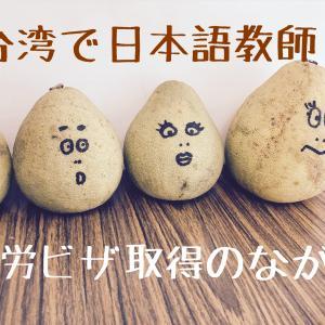 台湾で日本語教師する場合、就労ビザ取得の流れ