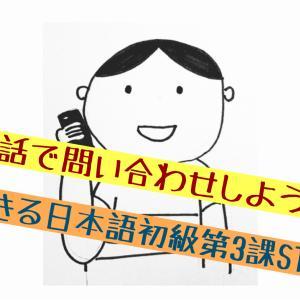 電話で問い合わせしよう!(できる日本語 初級 第3課ST1 何時までですか)