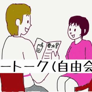 フリートーク(自由会話)のお題をどうされてますか。おすすめアプリEasy Jpanese News