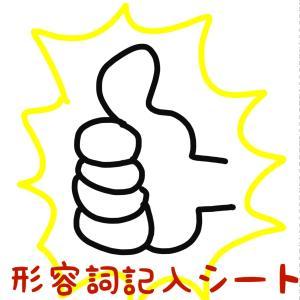 授業や宿題に使える。形容詞の記入シート(できる日本語 初級 第4課、第5課)