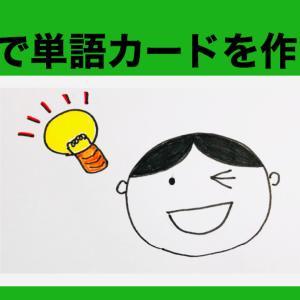 iPadで単語カードを作ろう!できる日本語第1課趣味イラストDLあり