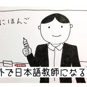 海外で日本語教師になるには 3つの条件別、3つの国別ポイント